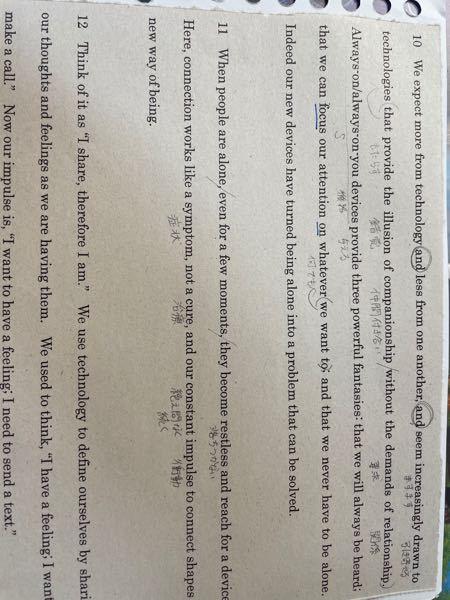 プロミネンスIIIからの質問です。 レッスン14の10が全く和訳出来ません。 どなたか和訳していただけませんか?詳しくどう読めばいいのかも教えて頂けたら嬉しいです。