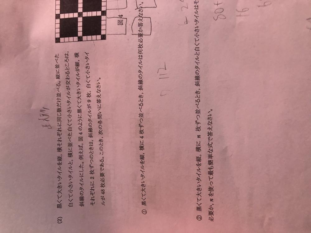 中3数学 ②がわかりません。 途中式と考え方教えてください。