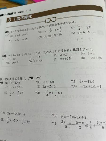 69の(6)(7)(8) 教えてください!