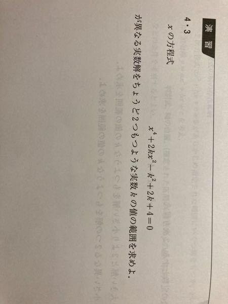 この問題について、Kの範囲の条件までは導き出せたんですけど、なぜ答えがk=−1、k< 1−√5、1+√5<kになるのかが分かりません。