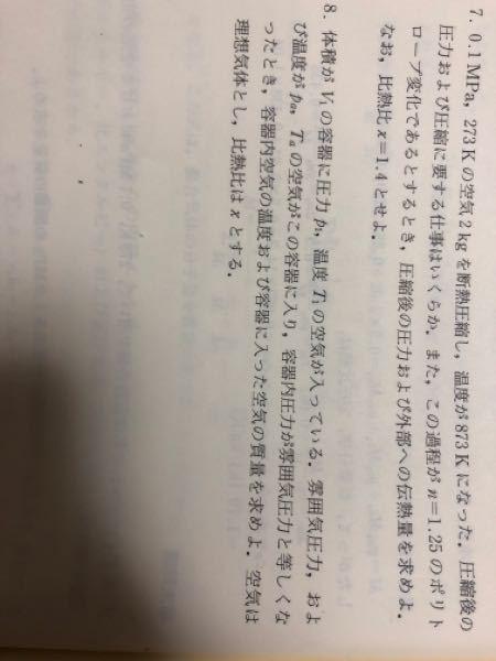 熱力学の問題です。 この8の問題の解き方を教えて欲しいのと、雰囲気圧力の意味を教えてください。