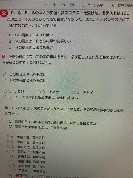 SPIの非言語の問題です。この問題がわからないので回答と解説をお願いしたいです。よろしくお願いします。