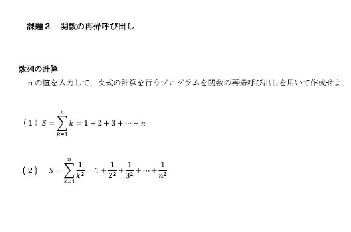 このC言語のプログラミングを教えてください!