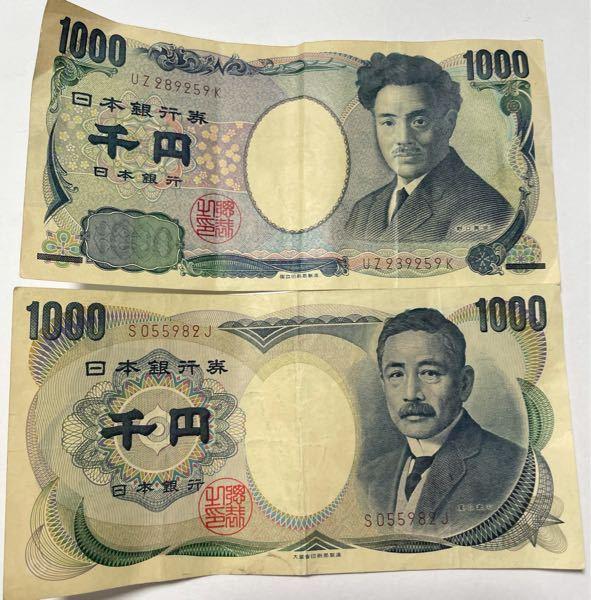 財布の中に明らかに野口英世じゃない変わった1000円札を見つけましたがこれってレアもののお札ですか?