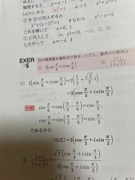 EXER5(1)なぜ最終的にこうなるか分かりません どなたか教えてください( ´ •  • ` )