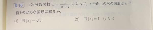 正則関数についてです。 (1)がわかりません。どなたか教えてください。