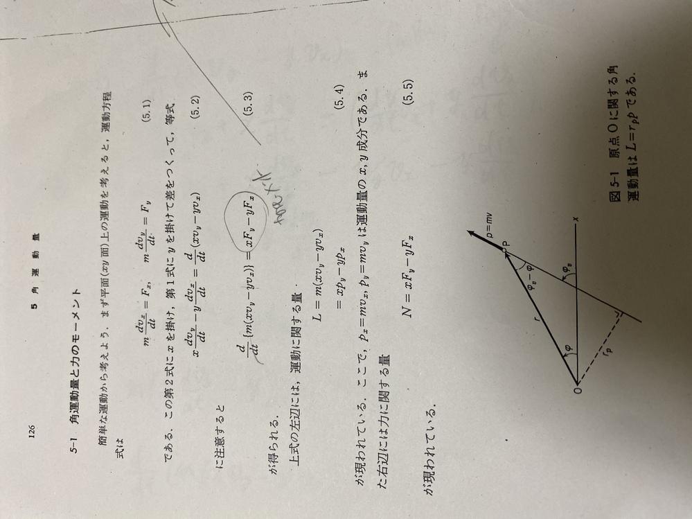 物理の質問です この画像の(5.2)の式は何を表しているのですか? この式の意味や、この式によって得られるもの、またこの変形が必要な理由などを教えて貰いたいです! 内容自体は回転体の運動方程式を導くというもので、大学?の内容らしいですが、質問主は高校2年生(理系物理選択)なので、できる限り高校範囲でお願いしたいです…(5.3)の式の解説もしてくれるとなお有難いです!お願いします!