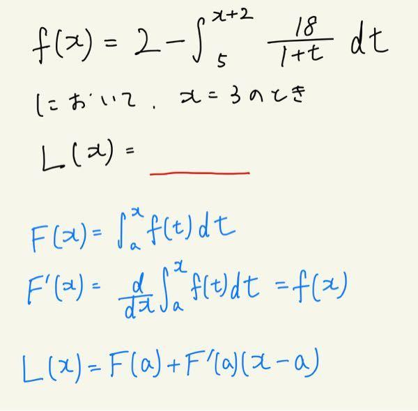 積分です。以下の写真の問題が、いくら考えても私には出来ないので質問させて頂きます。 青色で示した関係式を使って、最終的にL(x)を求めたいのですが、どうしても途中計算が全く分かりません。 詳しく教えて下さい。 この答えは L(x) = -3x+11 です。よろしくお願い致します。 (字が汚すぎてすみません...)