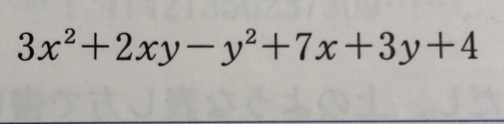 【高校数学I 因数分解】 解き方がわからないので教えてください