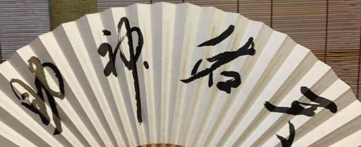 画像の漢字は何と読むのでしょうか? 明神名天? よろしくお願いいたします。