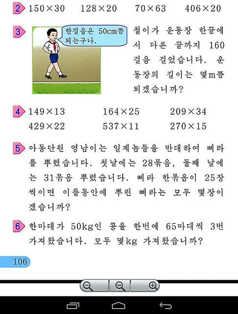 韓国語に詳しい方にお願いです。 下の画像のハングルの部分をを翻訳してください。 朝鮮学校の教科書の1ページらしいです。