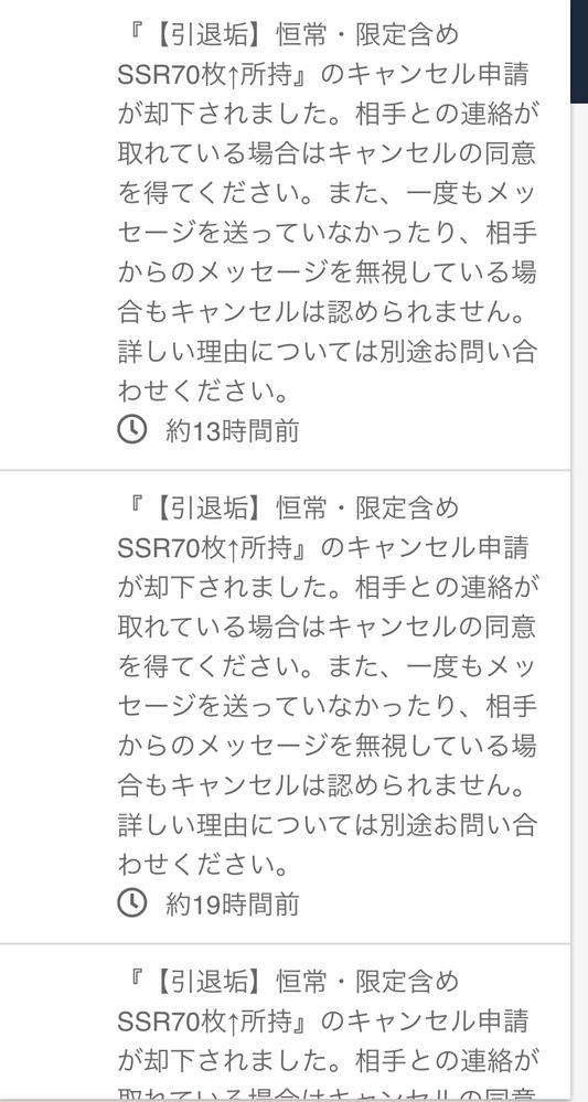 ゲームトレードというサイトで取引中なんですが相手がゲームトレードサイトにログインした後返信が全くなかったので規約通りにキャンセル依頼 すると運営側がこちらがレビューしていないから悪いと出てくるん...