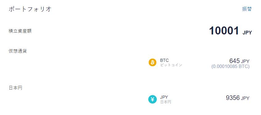コインチェック積み立てをしているのですが日本円9356円を仮想通貨に一気に変えたいです。 振替のページでも日本円を移行する操作がないのでどうすればいいかわかりません。 ご回答よろしくお願いいたします。