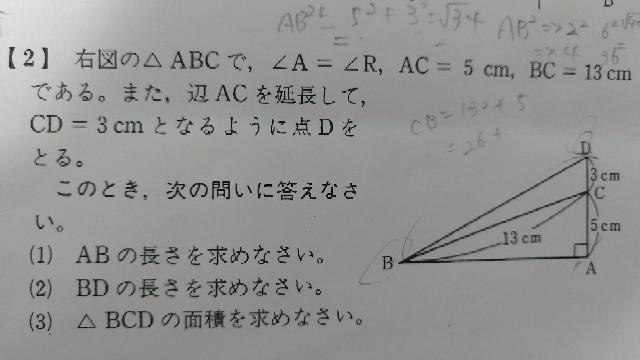 2番、3番の解き方と回答を教えて下さい 途中式もあると助かります