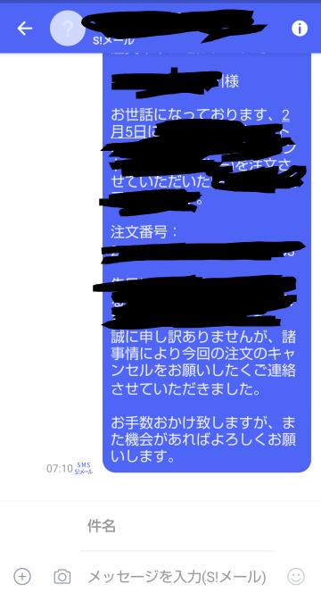 Softbankの+メッセージのメール機能の送信取り消しについてです。 楽天で商品をキャンセルしようと思い「キャンセルのメール」を送信後、やっぱり欲しくなって「やっぱりいります」とのメッセージを送ったのですが、やっぱりいらないかなぁと思ってメールを削除し、予めコピーしていた最初の「注文キャンセルをお願いするメール」を送りました。 社会人でもなく普段全くメールを使わないので違うメッセージを送信するたびに普通に削除して別のメールを送信していましたが、これって相手のメールからは削除されておらず、かなりヤバいことになってるってことですか? 写真の上の方に更に 「注文キャンセルをお願いするメール」 「やっぱり注文しますとお願いするメール」 を書いています。(長押しの削除はしている) これ3件とも全部向こうに届いてしまったってことですか!? これはもうどうしようもないのでしょうか… (あまり辛辣なことは言わないでいただけると嬉しいです)