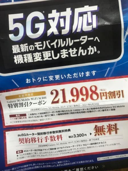 スマホWiFiて5Gの無料機種変更キャンペーンの封筒が届きました。 無料で5GのWiFiが手に入るというので魅力を感じたのですが、 auショップに封筒を持って行ったら、 「今5Gの電波が使えるのは東京の新宿と大阪の梅田くらい。 おそらく京都の四条河原町で使えるようになるのは来年。 お住まい地区で使えるようになるには2年〜3年後。 月額割引が効くのは2年間。2年後には今より少し月額が高くなる。 コロナで工事が遅れているからもっとズレ込む可能性もあります。 たがらオススメは出来ません。」 と言われました。皆様はどう思いますか?無料で5GのWiFiが貰えるウチにWiFi貰っておくべきですか? それとも5Gが使えるようになってから購入した方が良いですか?