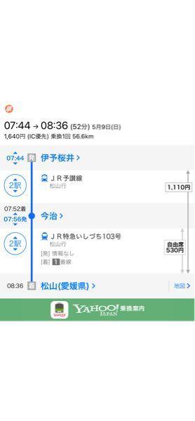 電車運賃についての質問です。 今治の伊予桜井駅から松山駅まで行こうとすると1110円かかります。 特急だとプラスかかりますよね? 伊予桜井駅がちょっと特殊で1回乗ったのですがよく分からなかったので… 切符売り場が無いので、駅員さんにどこに行くか言って切符を発行してもらうのですが 今治で乗り換えをします。 しかし特急券は今治で1回降りて買うと思うのですが 松山駅までの1110円切符を買って、そのまま今治で切符を買うために出た場合、その切符は回収されるのでしょうか?よく分からずに今治までの220円を払って一回出て、今治から松山駅までの1110円と特急券の1500円の切符を買いました。 正しいやり方を教えてください。 時刻表を参考に貼っておきます。