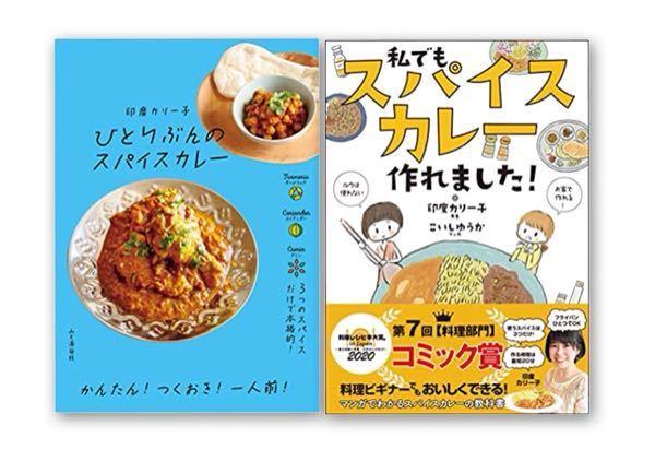 料理本に詳しい方教えてください。 スパイス研究家の印度カリー子さんの本をどちらか購入しようか迷ってます。 どちらがおすすめでしょうか? 持っていて便利な方を買おうと思います。