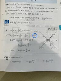 数III 極限 青丸の部分、なぜこうなるのでしょうか? また、この時絶対値記号を付けるのは何故ですか?