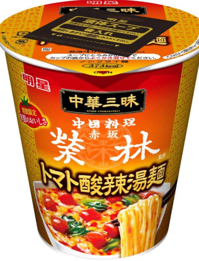 長野市内で明星食品のトマト酸辣湯麺が売っている場所を教えて欲しいです。 長野市内でなくても須坂市などでも 教えてほしいです ♀️