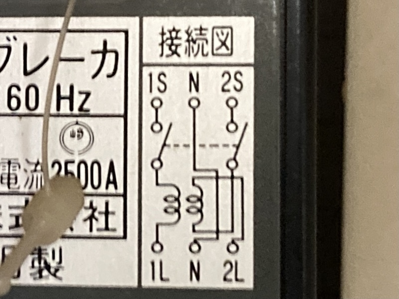 配電盤に書いてある接続図の読み方が知りたいです。N、1S、2S、1L、2Lというのはどういう意味でしょうか? 自分でも調べたのですが、接続図に使われる図形の一覧は出てきても1Sなどの用語の解説が見つけられませんでした。規格的なものではなく独自の用語ということでしょうか。 また、家電の構成を考えるために部屋のコンセントの回路の分岐が知りたかったのですが、この図はそれを示しているわけではないので...