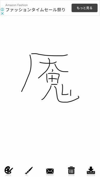 この漢字ってなんて読むのでしょうか? 日本語にはありますかね?中国語だと思うような感じもします。 かんだれに「大に鬼」と書きます。