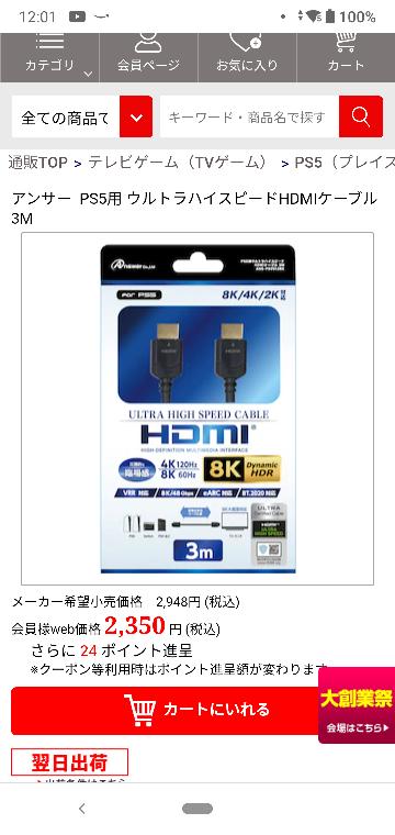 PS5の純正HDMIケーブルとこちらの商品とではどちらが優れてますか?