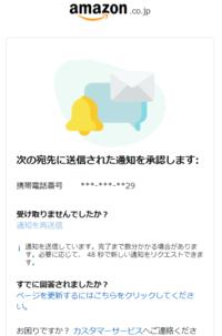 amazonにアクセスできなくなって困り果てています。もう、2週間以上前から何度やってもうまくつながりません。 パスワードは変えたつもりはないのですがログインできないのでカスタマーセンターにつなげるために携帯電話の方へショートメッセージを送ってもらい、そこから送られたURLにアクセスしても「許諾する」という画面が「点滅」してしまい「許可することができません」。いっそ解約したいとも思い解約も試...