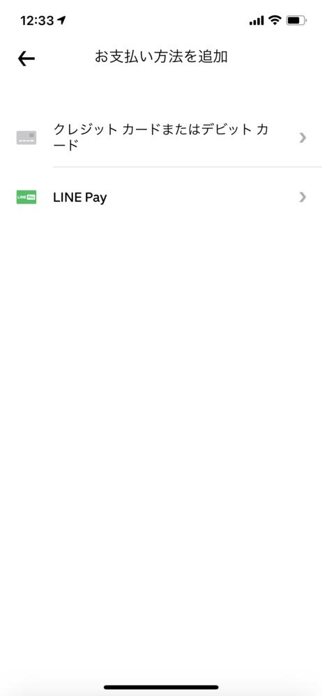 Uber eatsって現金支払いってどうやりますか?LINE payもしくはクレジットカードでしか支払えないのですがどうすればいいのでしょうか。