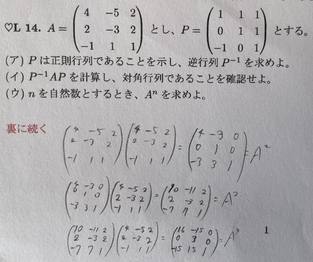 この問題の(ウ)が分かりません。そもそも規則性から見出せず、それの証明もできません。 教えていただけると有難いです。