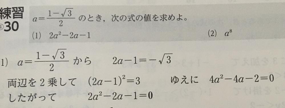 画像の解き方について 解答は 0 です。 たしかに解説の解き方でやると、 0になるんですが、 2a-1=-√3 なので、 (2×a×a)-(-√3)という方法で 計算すると1になります( ; ; ) どこが間違いかわかりません。 教えてください(T ^ T)