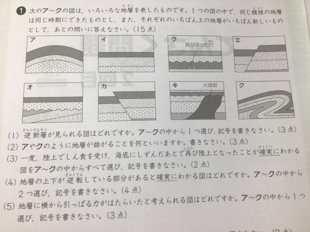 理科、地質の問題です。 よくわからないので、回答、解説お願いします!