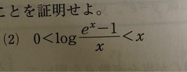 平均値の定理について質問です。この問題はf(t)=e^tとおいて、0≦t≦xの範囲で平均値の定理を使っています。何をf(t)とおいて何を範囲にするのか、選ぶコツはありますか?