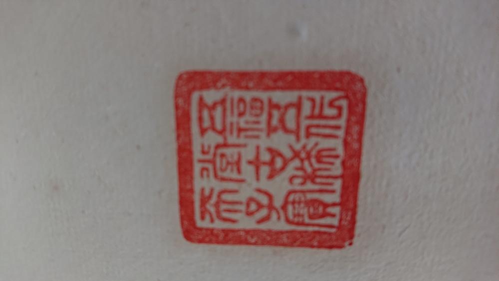 難しくて分からないのですが、この印はどの方の名前かわかりますでしょうか?