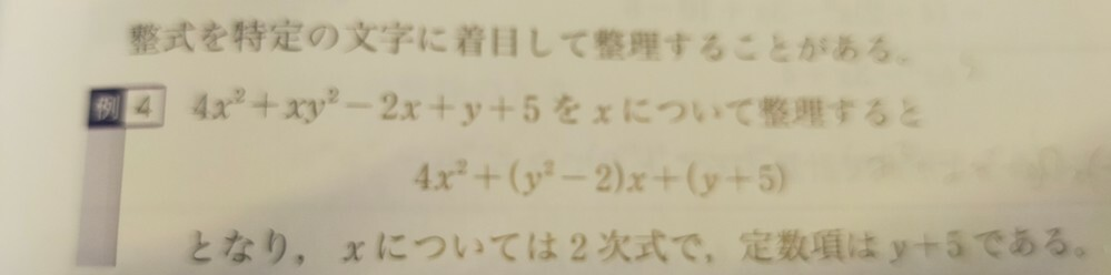 中学数学です 内容は、整式の整理です。 下の写真のような、『Xについて整理する〜』という問題で、手順をどうやったら答えが出るかというのは、例を見て真似すれば良いだけだからできるのできます。 しかし、どのようにxに着目してこういう整理をするのかが分かりません。 説明が下手でうまく伝わらなければごめんなさい! 最終的に、 ①何にためにこれをするのか ②xについて整理するとは言葉で表現するとどう...