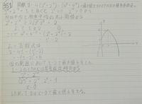波線部分がわからないので教えてください。数IIの指数関数です。