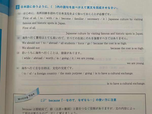 英語の質問です。 これの答えを教えてください!