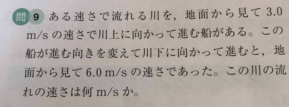 この問題、答えは1.5m/sになるらしいのですが解き方を教えていただきたいです。