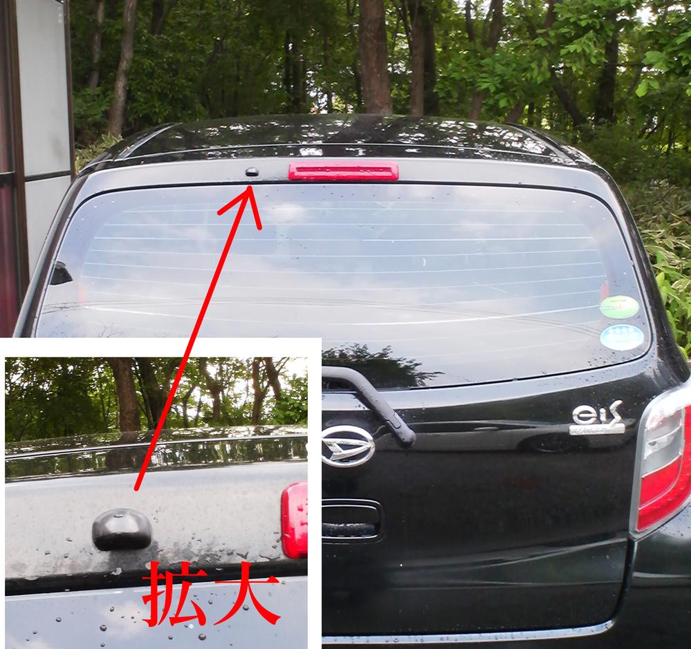 自動車の後部の上にくっついてる、これは何でしょうか? ずっと前から気になっています。 ちなみに、この車はダイハツのミライースです。 中古で買いました。