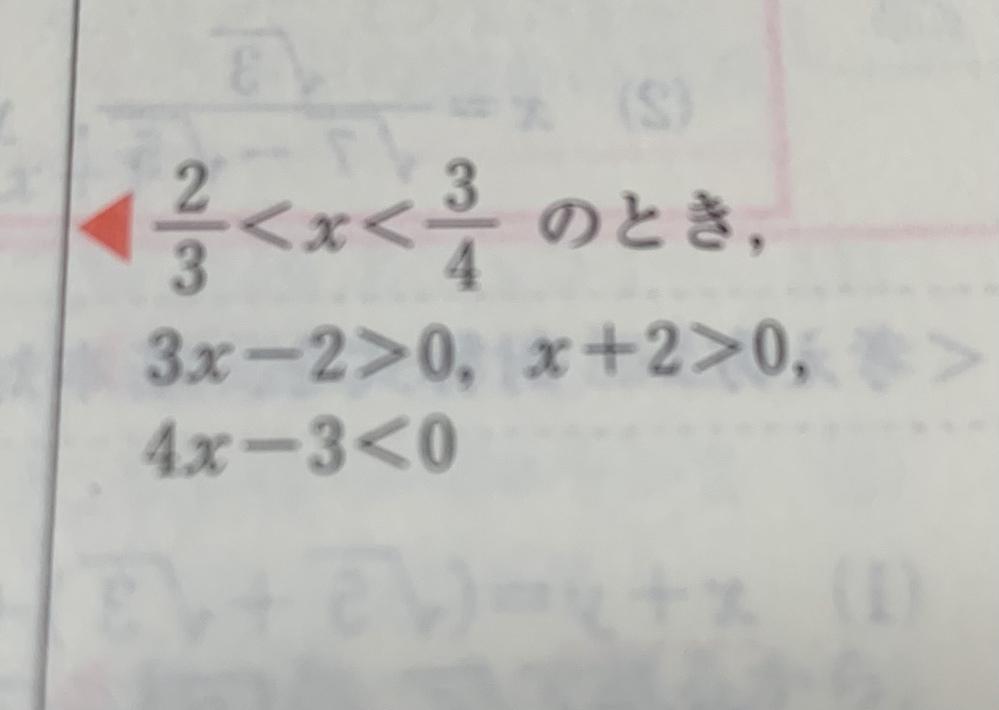 x+2>0 となる計算がよくわかりません… 教えてほしいです… ♂️