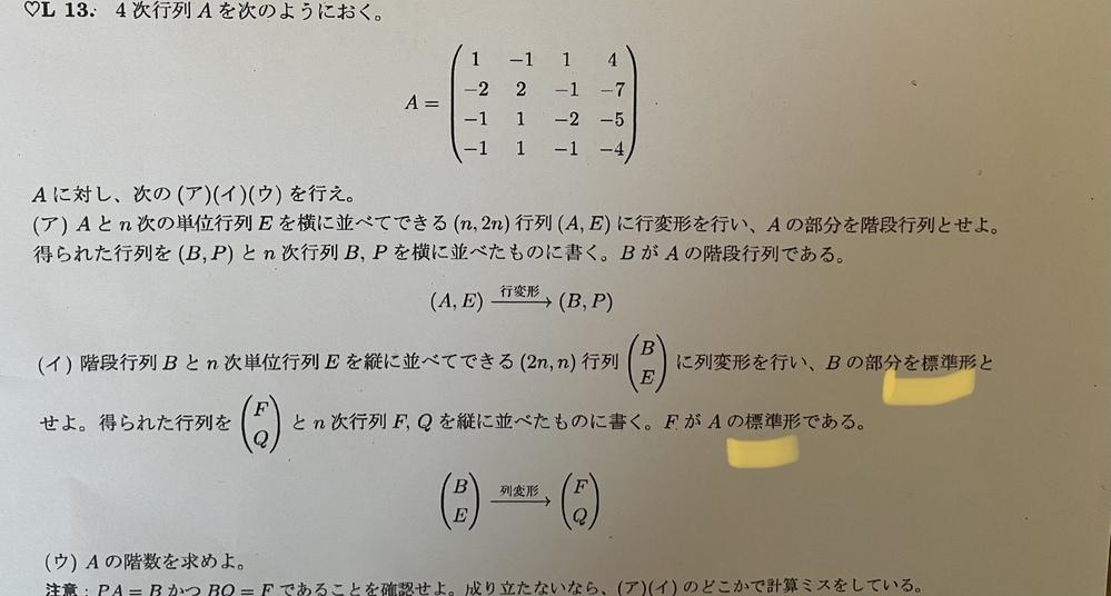 この場合の「標準形」って何を指すのでしょうか?