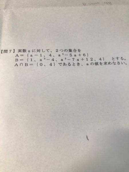 高校1年生数学Aです。この問題の解答と解き方を教えてください。