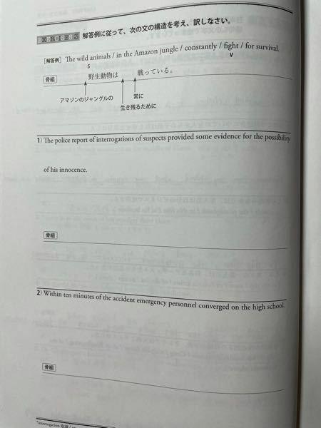 英語についてです。 (1)、(2)を教えてください。 どこがSでどこがVなど教えてくださると助かります。