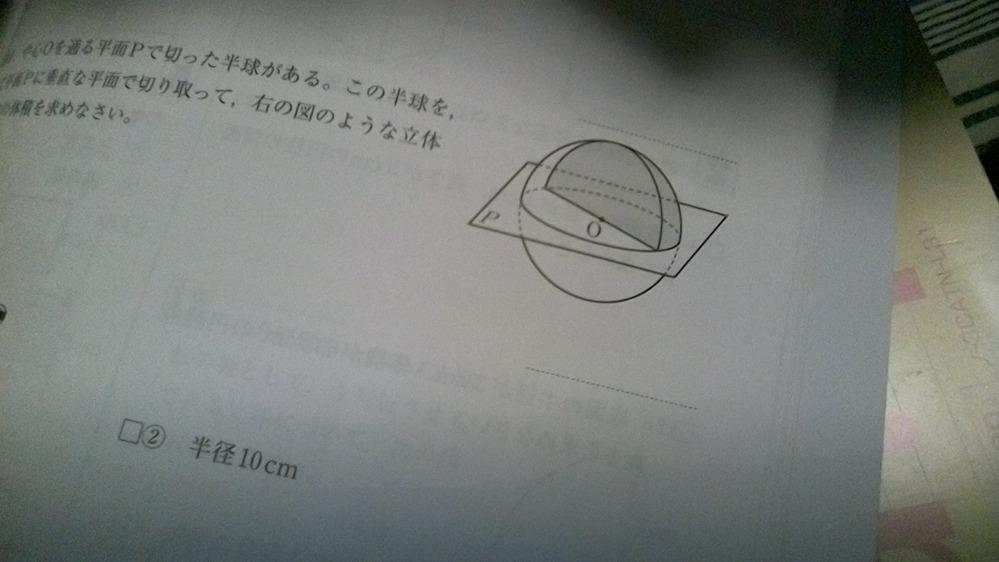 半径6㎝の球を、中心Oを通る平面Pで切った半径である。この半径を、さらに、Oを通って、平面Pに垂直な平面で切り取って、立体を作った。 立体の体積を求めて下さい。