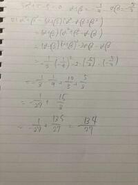 数学IIの解と係数の関係という分野です。 答えは-46/27なのですが,どう計算してもなりません。 x^3+y^3=(x+y)^3-3xy(x+y) にすれば答えは合うのですが,画像の通りに展開して計算すると答えが合いません。  どこが間違っているか教えていただけると嬉しいです。