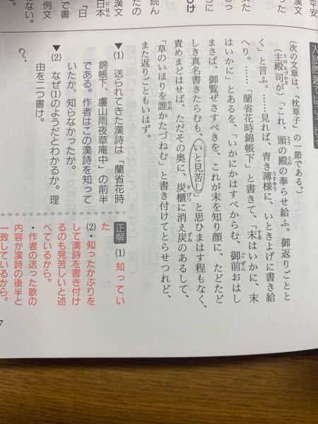 古典の問題です。(2)の二つ目の理由はどこら辺に書いてあるのでしょうか?理系なのでお手柔らかにお願いします。