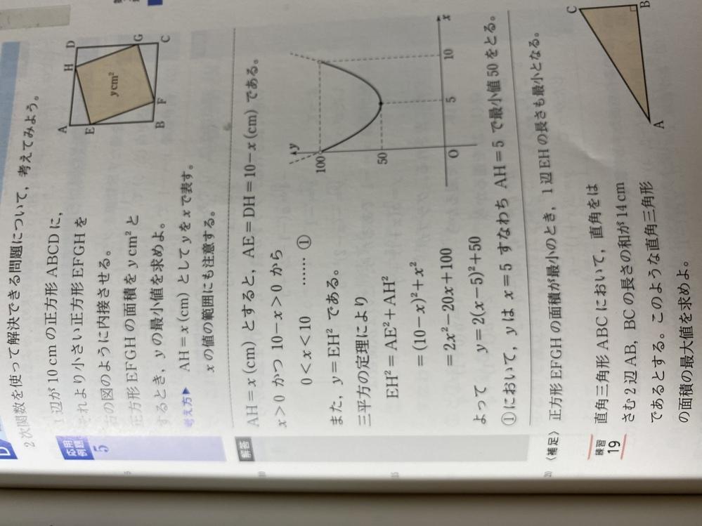 練習19の解答と解説をして欲しいです(特に定義域の出し方) 上の応用例題5のような解き方でお願いします