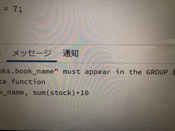 SQLの質問です。 集合関数を使うときは、必ずグループ化しなくてはいけないんですか? select book-name, sum(stock)+10 from books where book-no = 7 をやったら、写真のようなエラーが表示されました。