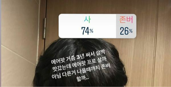 これって韓国語でなんて書いてますか? ストーリー飛ばそうと思って間違えて右側のアンケートボタン押してしまったのですが少数派なので不安で、、 韓国語分かる方教えてください!