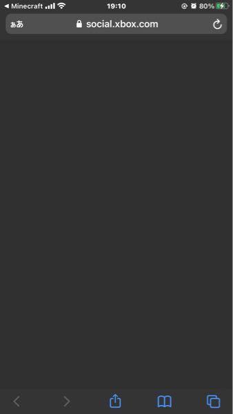 私はマイクラ統合版をスマホでプレイしているのですが、ゲーマータグを変更したくなり設定からゲーマータグを変更という項目を選択したのですがここ3日毎日試しているのですがサイトには飛べたようなのですが真っ暗 で何も出来ません(写真参照) Googleでも調べたのですが同じサイトに飛ばされて先ほどと同様に何も出来ない様で何か知っている方がいたら教えて頂きたいです。